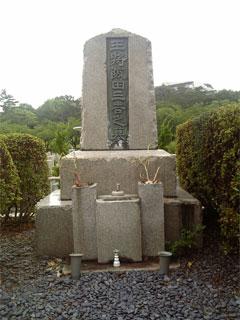 日本の墓:著名人のお墓:阪田三...